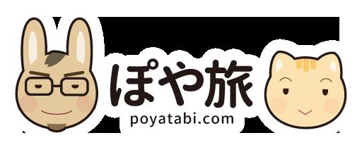 【ぽや旅|poyatabi】