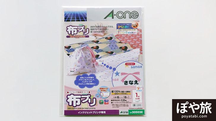エーワン|布プリ 自宅プリンターで印刷できる布地