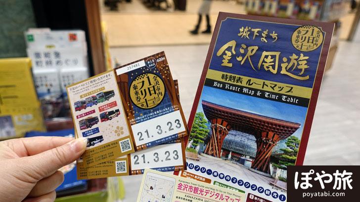 金沢市内1日フリー乗車券