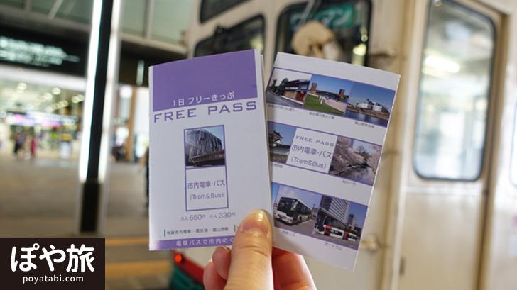 富山 市電・バス一日フリーきっぷ